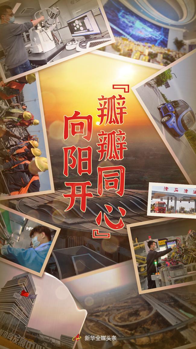 习近平总书记谋划推动京津冀协同发展谱写新篇章