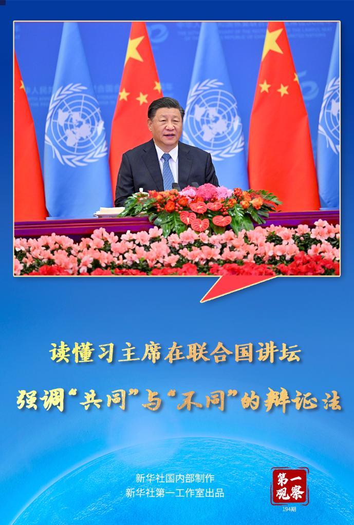 """第一观察丨读懂习主席在联合国讲坛强调""""共同""""与""""不同""""的辩证法"""