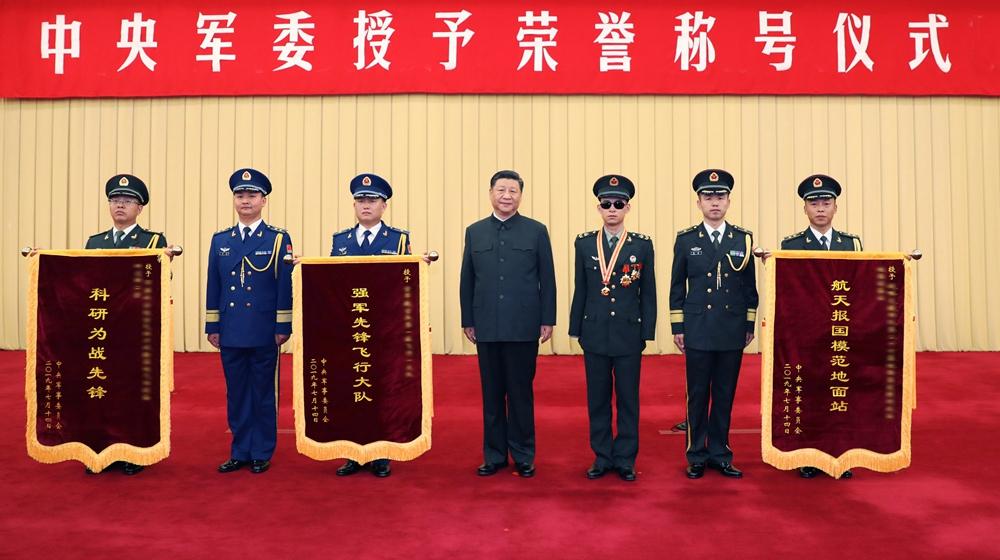 中央軍委舉行授予榮譽稱號儀式