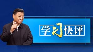 """学习快评丨""""德智体美劳"""":字字千金促""""全面发展"""""""