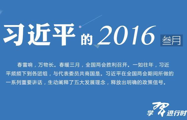習近平的2016(三月)