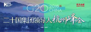 二十國集團領導人杭州峰會