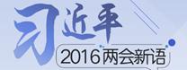 """習近平2016""""兩會新語"""""""