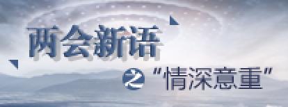 """習近平兩會新語之""""情真意重"""""""