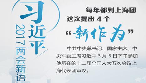 """習近平提出上海4個""""新作為"""""""