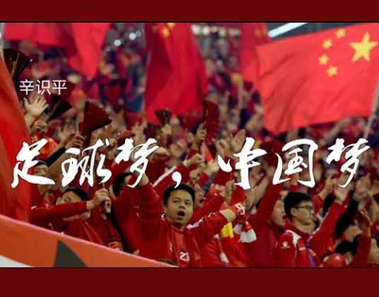 辛識平:足球夢,中國夢!