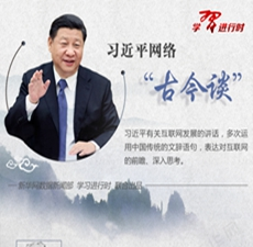 """十八大以來,習近平網絡""""古今談"""""""