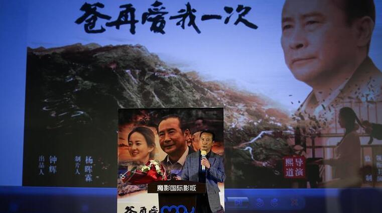 全國脫貧攻堅模范姜仕坤傳記電影《爸,再愛我一次》在京舉行觀影會
