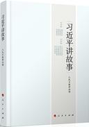 《習近平講故事》出版發行