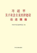 《習近平關于社會主義經濟建設論述摘編》出版發行