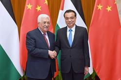 李克強會見巴勒斯坦國總統阿巴斯