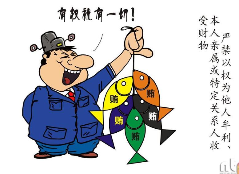 """【漫畫】這些""""紅線""""不可碰!黨員牢記的黨規黨紀"""