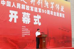 劉雲山出席慶祝建軍90周年主題展覽開幕式並講話