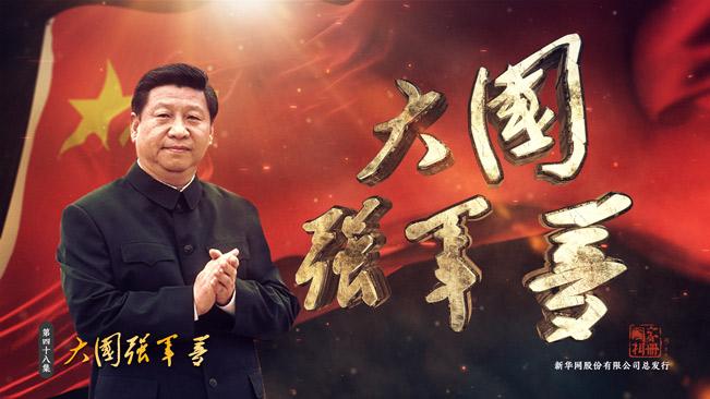 建軍90周年特別節目:大國強軍夢