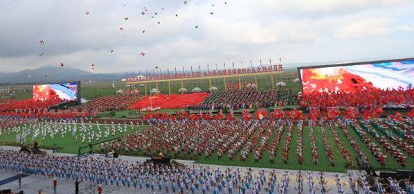 內蒙古自治區成立70周年慶祝大會