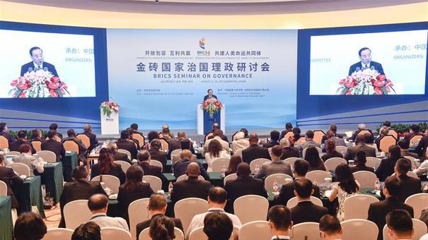 金磚國家治國理政研討會在福建泉州舉行