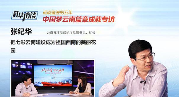 中國夢雲南成就篇:張紀華