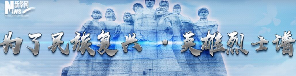 為了民族復興·英雄烈士譜
