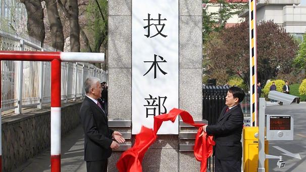 今天,重新组建的科学技术部正式揭牌