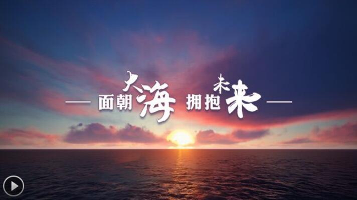 微視頻《面朝大海,擁抱未來》