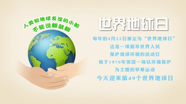 [世界地球日]人類和地球友誼的小船不能説翻就翻