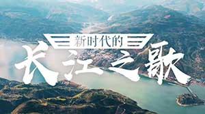 新時代的長江之歌