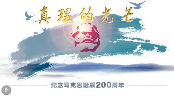新華社推出重磅微視頻《真理的光芒》