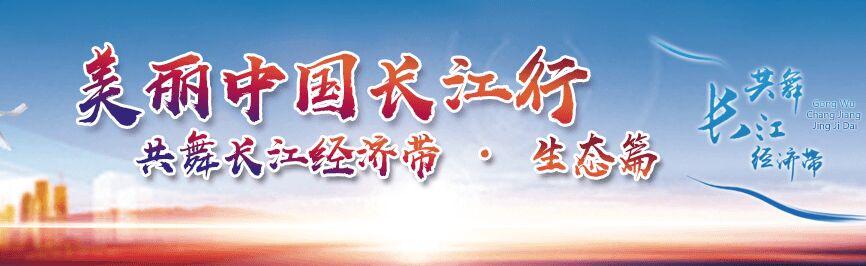 共舞長江經濟帶·生態篇
