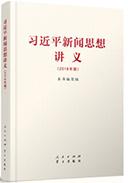 《習近平新聞思想講義(2018年版)》出版發行