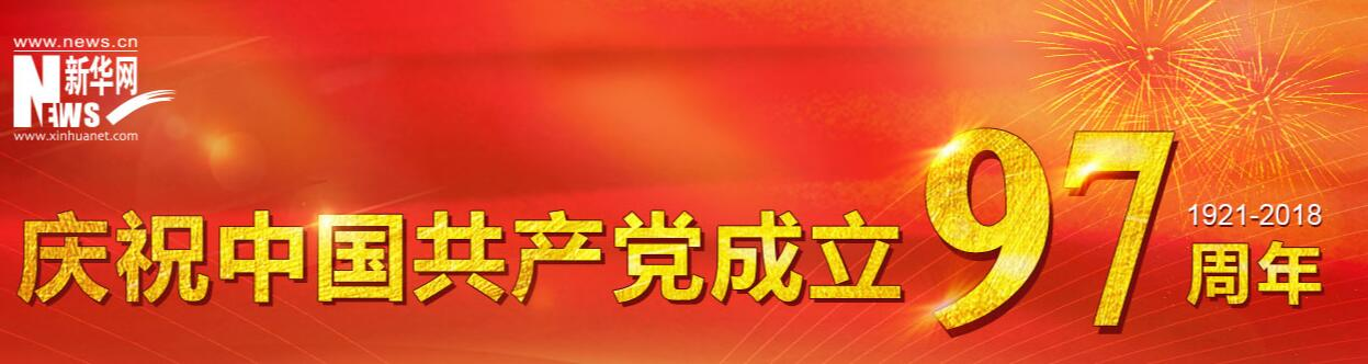 慶祝中國共産黨成立97周年