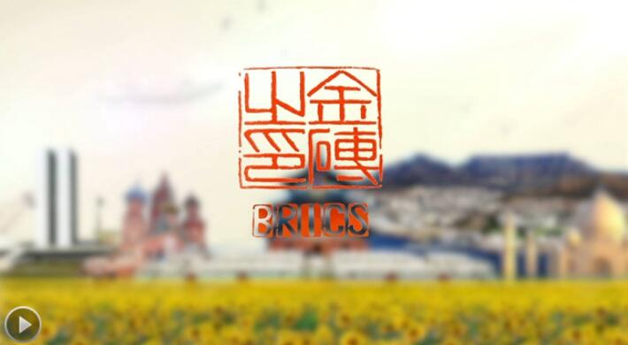 新華社推出重磅微視頻《金磚之印》