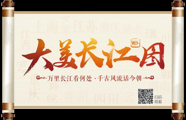 大美長江圖