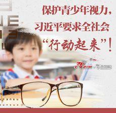 """保護青少年視力,習近平要求全社會""""行動起來""""!"""