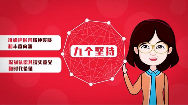 """【100秒漫談斯理】""""九個堅持""""方能久久為功"""