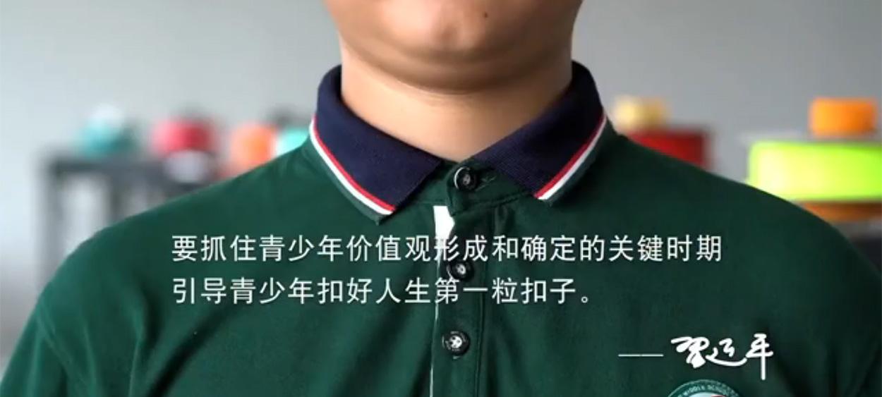 新華社教師節特輯|微視頻:第一粒扣子