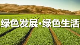 綠色發展 綠色生活