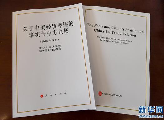 中國始終與世界同行