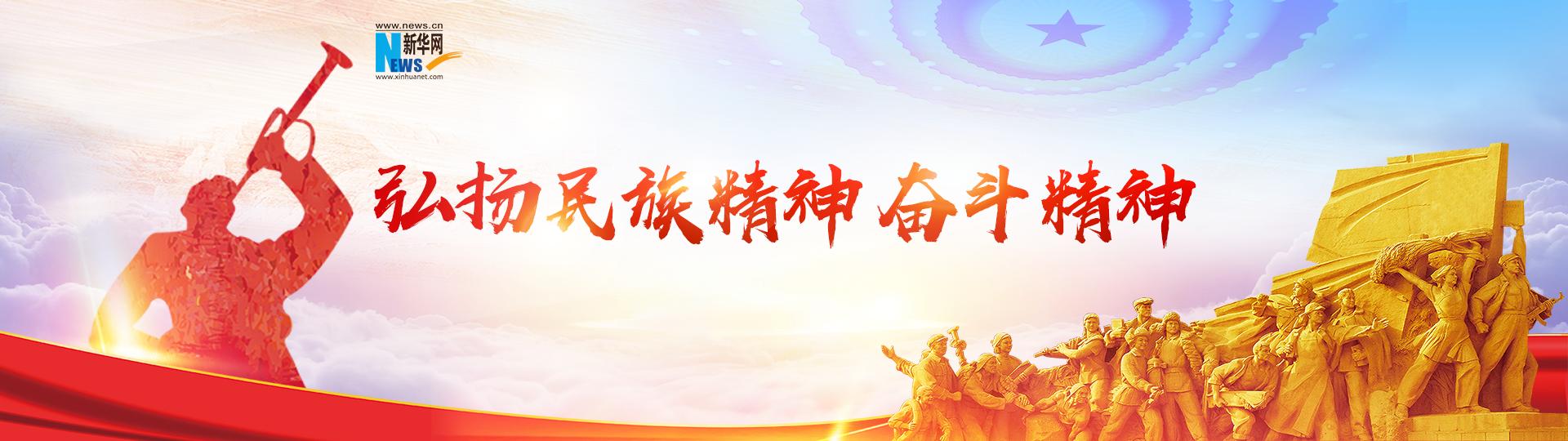 弘揚民族精神、奮鬥精神
