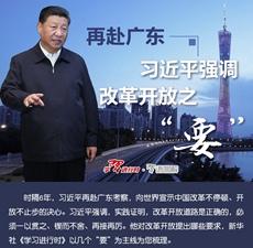 """再赴廣東 習近平強調改革開放之""""要"""""""