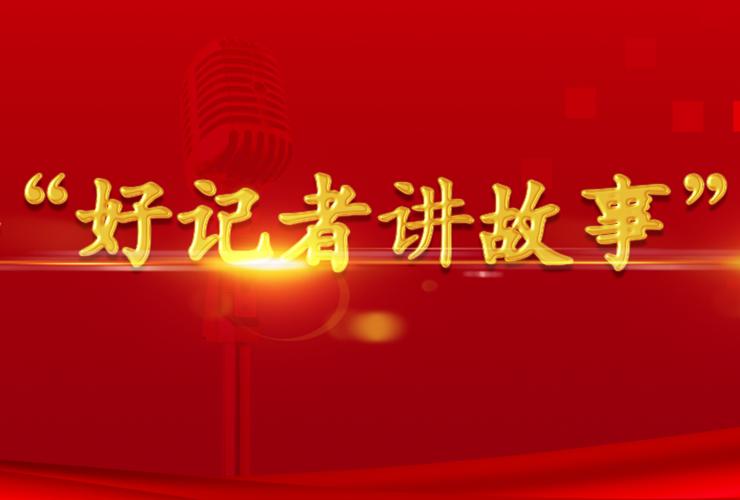"""新華社第五屆""""好記者講好故事"""""""