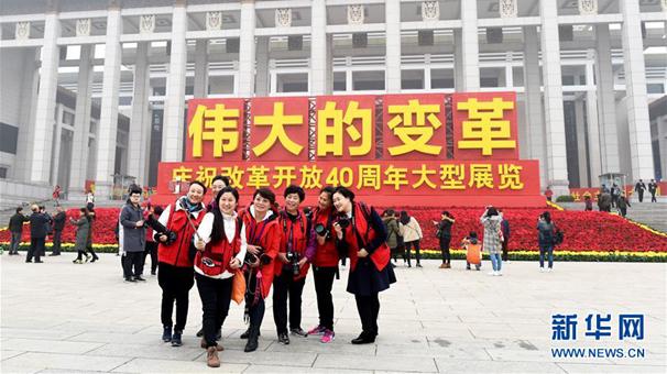 """參觀""""偉大的變革——慶祝改革開放40周年大型展覽"""""""