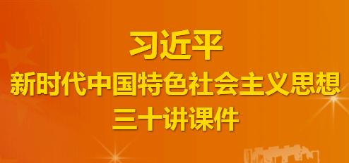 習近平新時代中國特色社會主義思想三十講課件