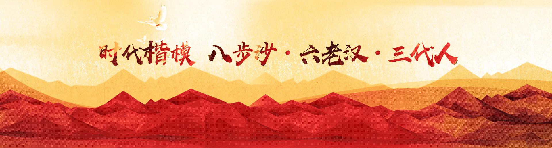 """八步沙林場""""六老漢""""三代人治沙造林"""