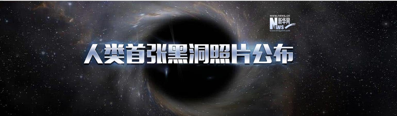 人類首張黑洞照片公布