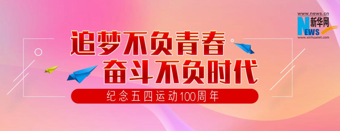 紀念五四運動100周年