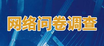 """設立""""中國核科學日""""調查"""