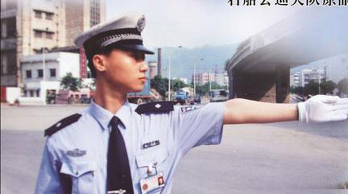追記犧牲在執勤崗位上的重慶交巡警楊雪峰