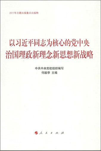 《以習近平同志為核心的黨中央治國理政新理念新思想新戰略》