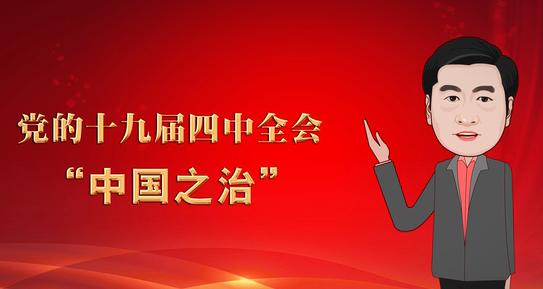 """许耀桐解读""""中国之治""""的八大新论"""