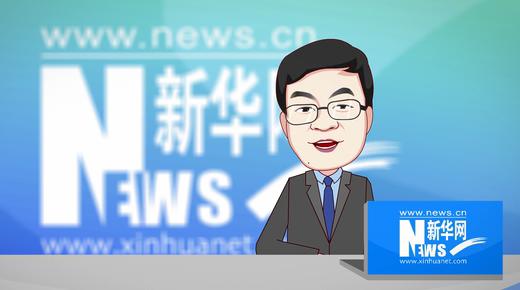 韩庆祥解读四中全会《决定》蕴含的五个关键词